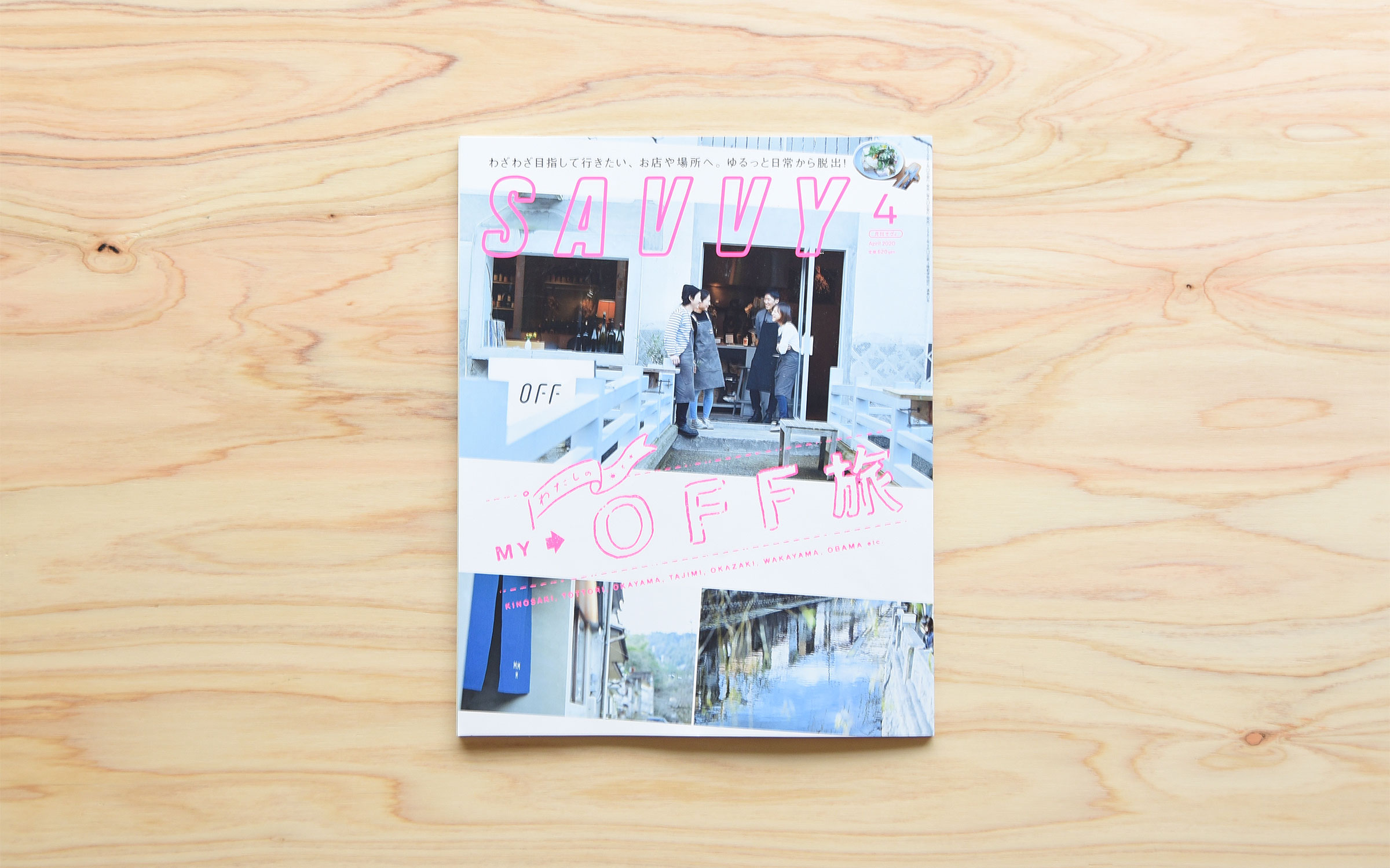 「SAVVY」4月号に掲載して頂きました。